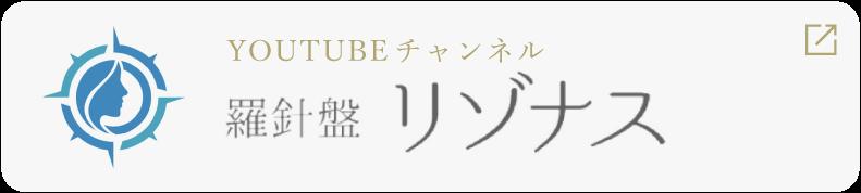 YOUTUBEチャンネル 羅針盤リゾナス