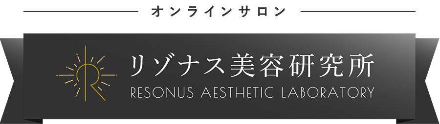 オンラインサロン リゾナス美容研究所